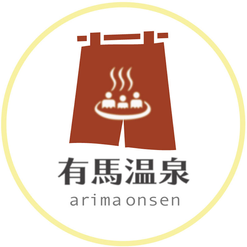 Arima Tourism & Ryokan Association協同組合
